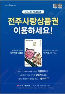 전주사랑상품권, 11월 2일 발행…월 50만원 한도 구매