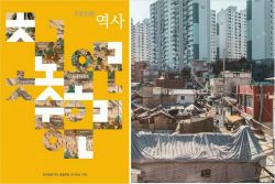 서울 서대문구, 도시재생 기록서 '천연충현의 기록' 출간