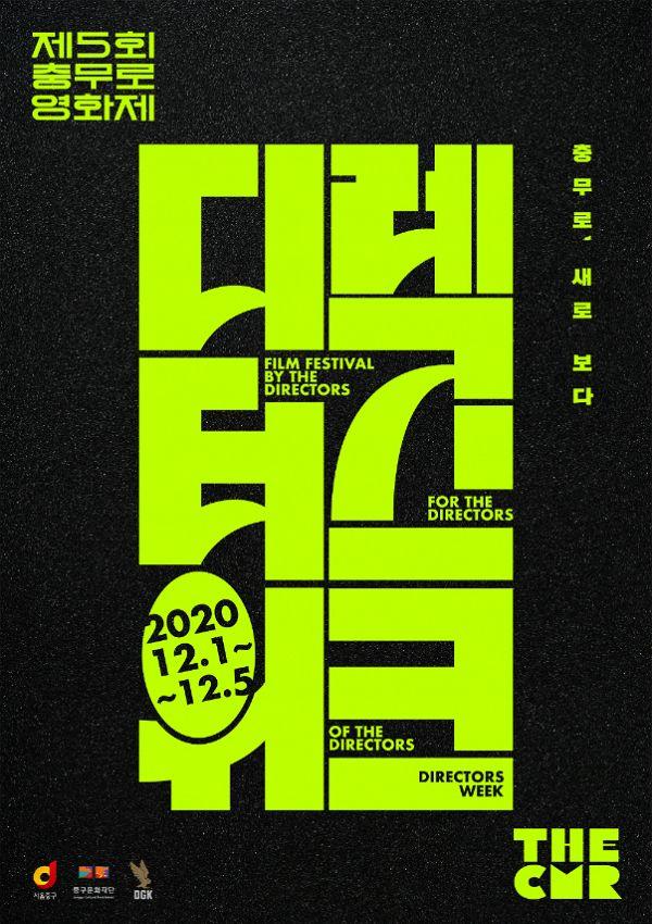 서울 중구 '충무로 영화제' 12월 랜선으로 만난다