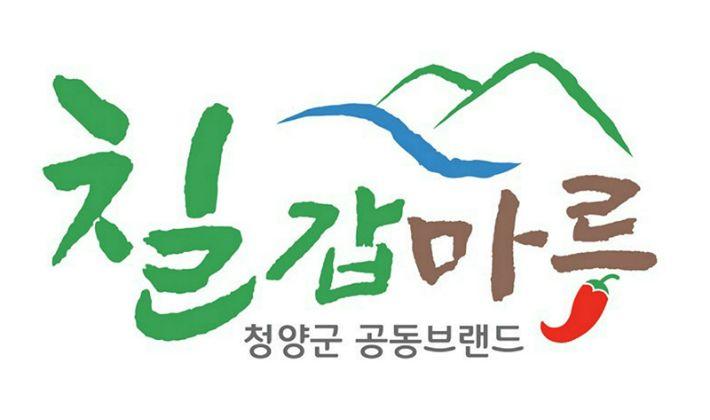 충남 청양군, 공동브랜드 '칠갑마루' 디자인 변경