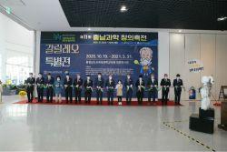 충남도교육청, 제11회 충남과학창의축전 개최