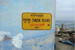 포항시, 연안 사고 발생 위험지역 국가지점번호판 설치
