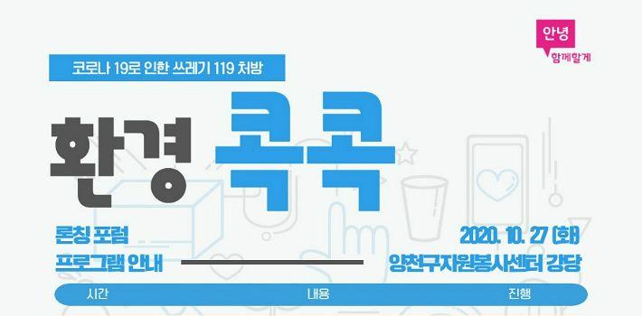 서울 양천구, 봉사활동 인증 '환경 콕콕 캠페인 론칭 포럼' 개최