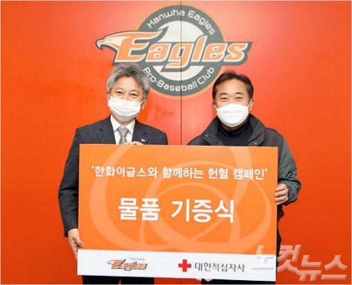 '한화이글스와 함께하는 헌혈 캠페인'…기념품 기증