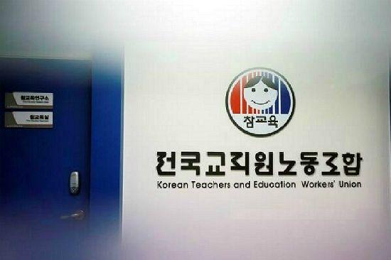 """전교조 전북지부 """"교권보호조례, 학교 부조리 해소 기대"""""""