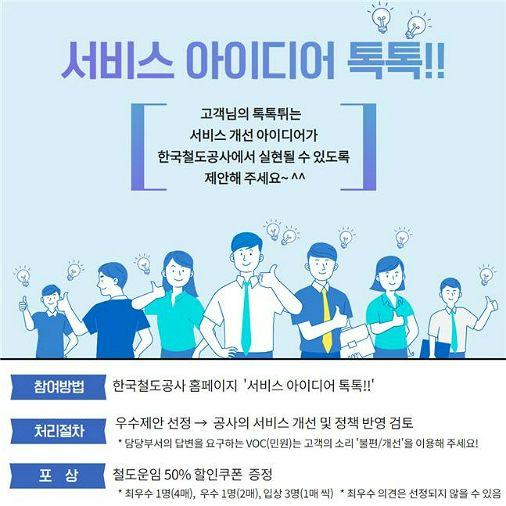 한국철도, 고객 제안 접수창구 '서비스 아이디어 톡톡!!' 오픈