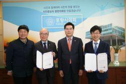 포항시의회, 김제식·공복한 변호사 법률고문 위촉