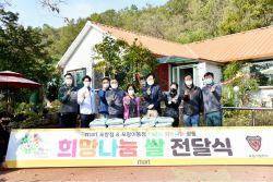 포항스틸러스, K리그1 골 만큼 지역 복지시설 쌀 기부
