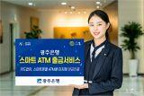 광주은행, 카드 없이 현금 인출 '스마트 ATM 서비스' 시행