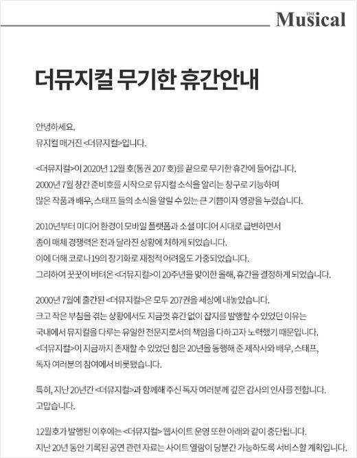 """창간 20주년 전문지 '더뮤지컬' 무기휴간…""""코로나 탓"""""""