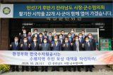 """전남 시장·군수협의회 """"방류 피해 재발 방지 대책 공동으로 대처"""""""