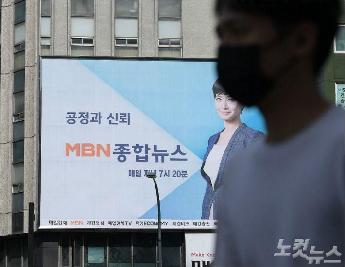 """""""MBN 승인취소 않으면 방통위 직무유기"""""""
