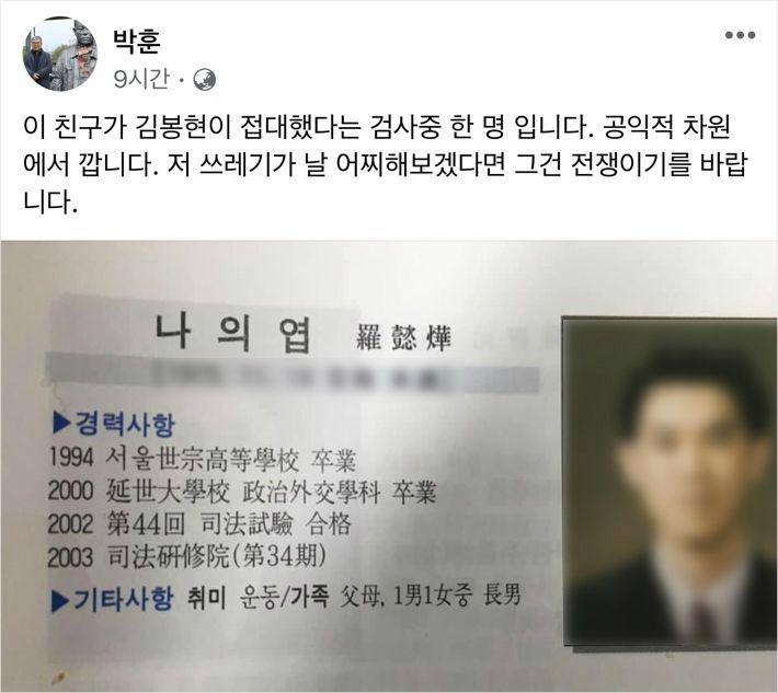 '술접대 의혹' 검사 실명 공개한 박훈 변호사, 명예훼손 고발