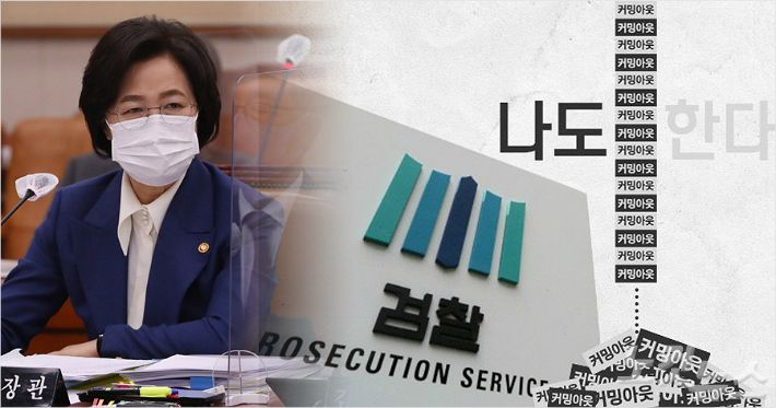 """秋 강경행보에 일선 검사 반발 확산…""""나도 커밍아웃"""""""