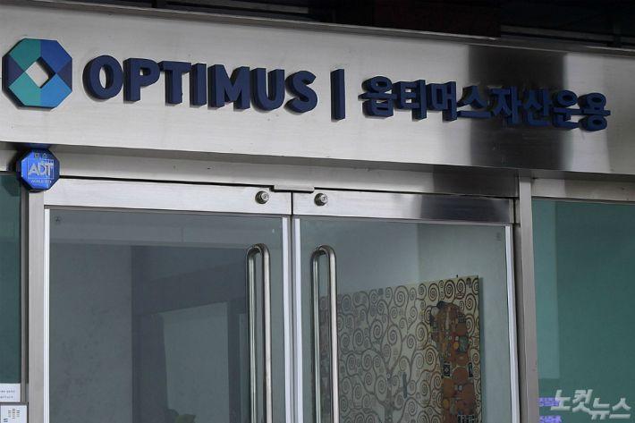 옵티머스 대표의 '비밀 사무실'에서 발견된 '하자 치유 문건'