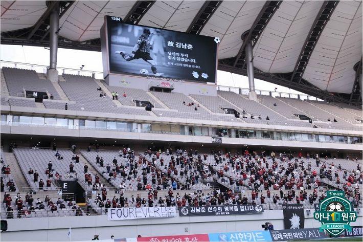 故 김남춘의 마지막 홈 경기, 조용했고 뜨거웠다