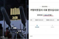 """[이슈시개]""""커밍아웃 검사 사표 받아달라"""" 이틀만에 16만명 동의"""