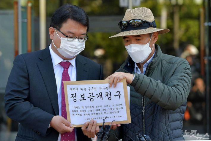 서욱 장관, 피살 공무원 유가족 면담…'정보공개 불가' 설명