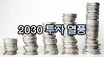 [그래?픽!]'빚투'로 '줍줍'…2030 투자 열풍 괜찮나
