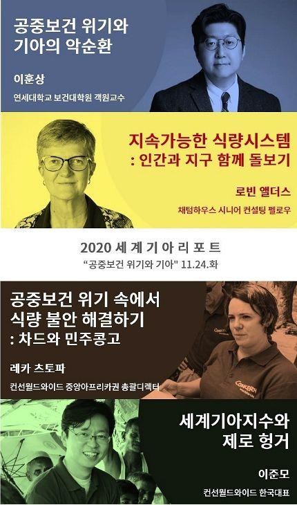 기아의 연결고리 조명…'2020 세계기아리포트' 24일 개최