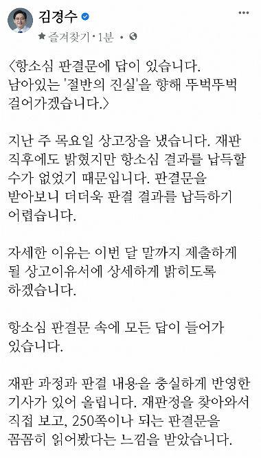 """김경수 """"절반의 진실, 항소심 판결문에 답이 있다"""""""
