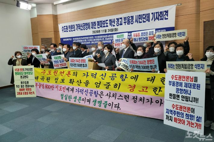 """부산지역 시민단체 """"중앙 언론의 가덕신공항 편향 보도 멈춰야"""""""