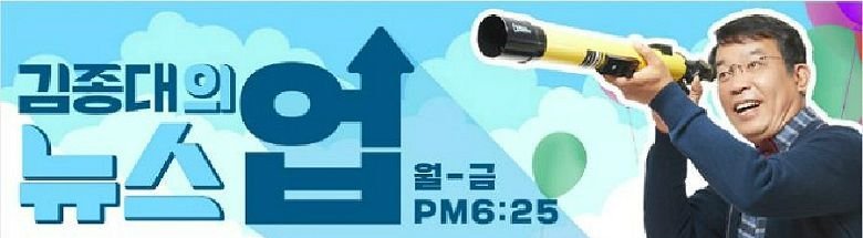 """[뉴스업]""""윤석열 직무배제, 정치적 효과 굉장할 것"""""""