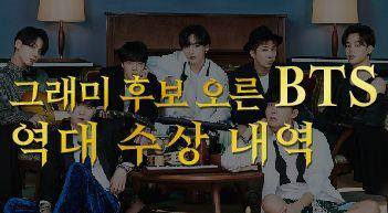 [그래픽뉴스]그래미 후보 오른 BTS…어떤 상 타왔나