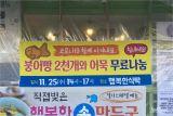강릉지역 교회·봉사단체 코로나 극복 '사랑의 붕어빵' 나눔