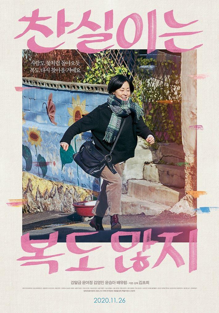 화제의 영화 '찬실이는 복도 많지', 오늘(26일) 재개봉