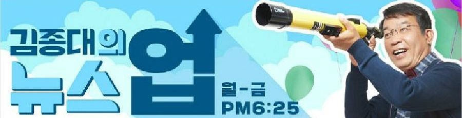 """[뉴스업]""""n번방 재판 진행 속 10대 음란채팅앱은 여전"""""""