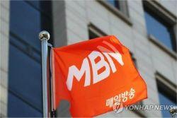'6개월 업무정지' MBN, 기준점수 미달에도 3년 조건부 재승인