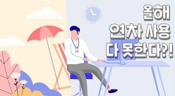 [그래픽뉴스]직장인 절반