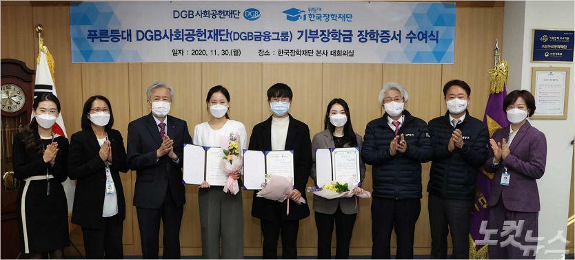 DGB금융그룹, 지역 대학생에 푸른등대 장학금 전달