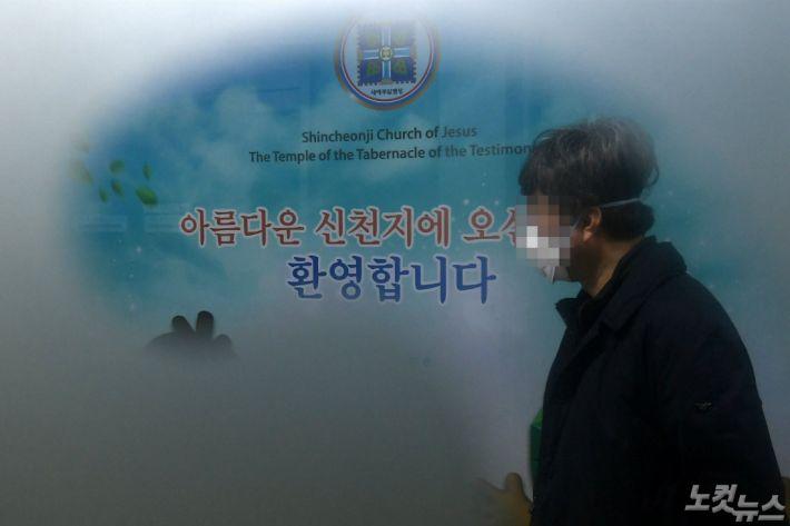 교인 명단 누락 제출…신천지 대구교회 간부 등 징역형 구형