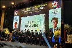 포항향토청년회 2021년도 정화성 회장 취임