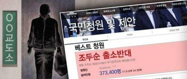 조두순 피해자 기부금 '3억원↑'…이사비, 학비 지원
