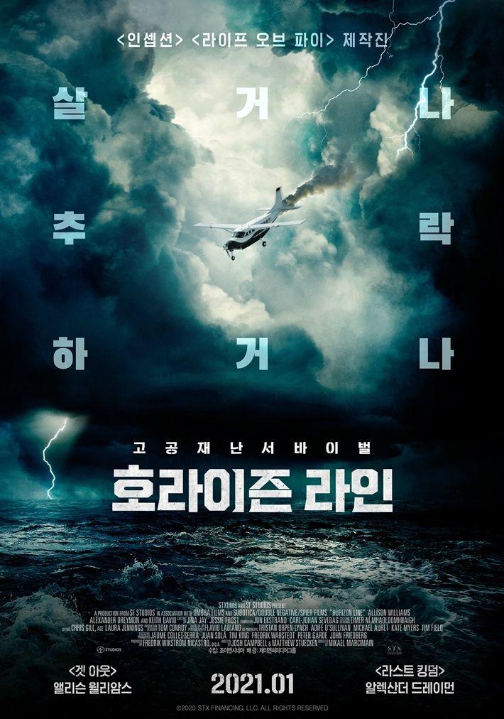 고공 재난 서바이벌 '호라이즌 라인', 1월 개봉 확정