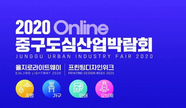 서울 중구, 조명·인쇄·가구 도심산업박람회 온라인 개최
