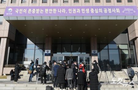 법무부 감찰위원회, 임시회의 개최