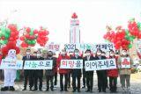 충북모금회, '희망 2021 나눔캠페인' 돌입...61억 모금 목표