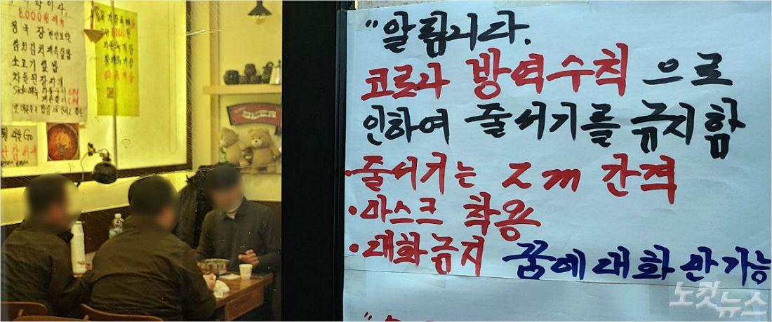 코로나19 3차 대유행 속 '강화된·준하는' 거리두기 시민 혼선