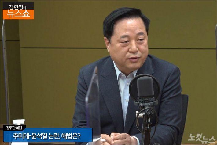 """김두관 """"누가 추미애처럼 총대 메나? 추-윤 동반퇴진 없다"""""""
