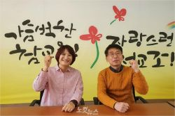 신임 전교조 울산지부장·사무처장에 문명숙·방정현