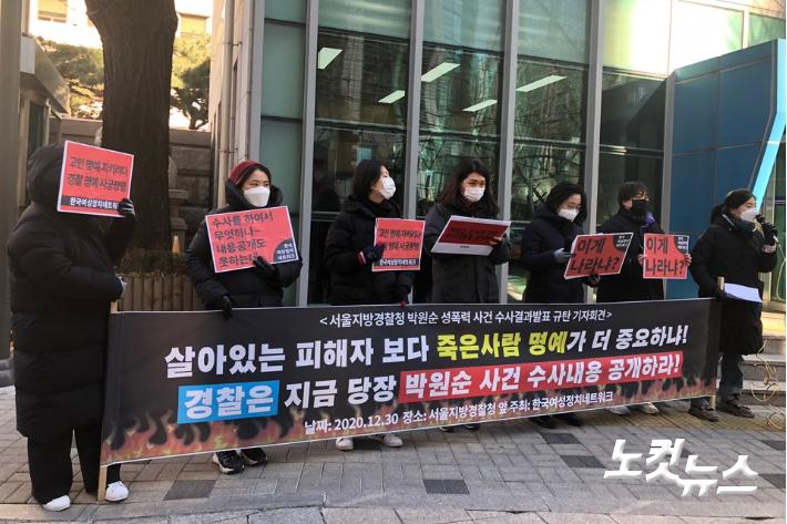 """여성단체, 경찰 박원순 수사결과에 """"이게 나라냐…정권 눈치보기"""""""