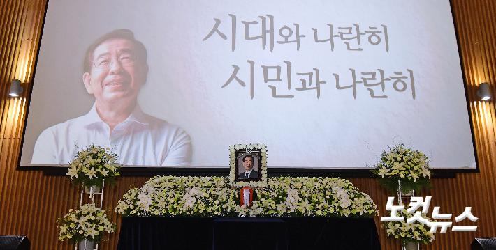 """경찰 """"서울광장 박원순 분향소, 법 위반 아니다"""" 결론"""
