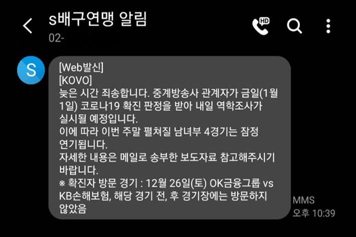 """[노컷발리뷰]""""남녀부 4경기는 잠정 연기됩니다"""""""