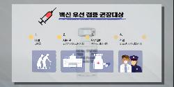[노컷브이]식약처 '백신 접종 2월 목표' 누구부터?