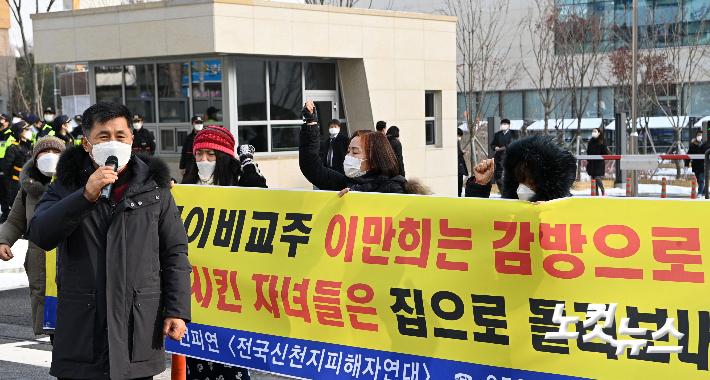 法, 이만희 '집유'…신천지-피해자 희비 엇갈려