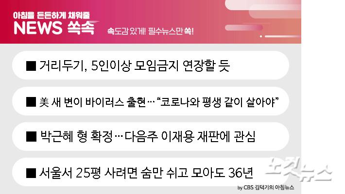 """[뉴스쏙:속]""""서울서 25평 사려면 숨만쉬고 모아도 36년"""""""